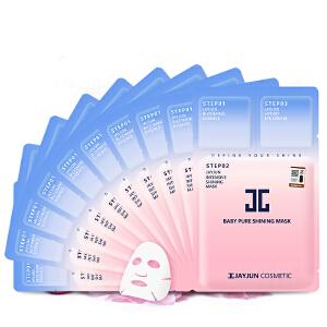 【2盒装】韩国 JAYJUN水光面膜三部曲 baby新生焕白樱花面膜贴 10片*盒
