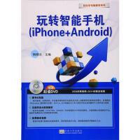 【XSM】 轻松学电脑 玩转智能手机(iPhone+Android) 陶晓云 东南大学出版社 978756417224