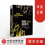 危机领导力:领导团队解决危机的十种方法 中信出版社图书 畅销书 正版书籍