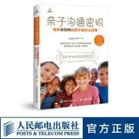 亲子沟通密码 培养高情商的孩子就这么简单 父母的语言 教育孩子的书籍 家庭教育 如何教育孩子  育儿书籍父母必读
