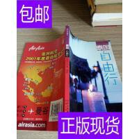 [二手旧书9成新]泰国自由行 /阿谊 云南人民出版社