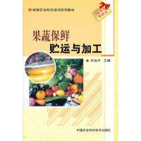 果蔬保鲜贮运与加工