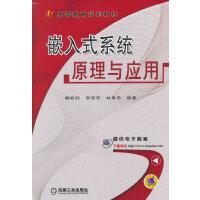 嵌入式系统原理与应用(高等教育规划教材)