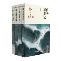 金庸武侠小说倚天屠龙记全四册 2020彩图新修版