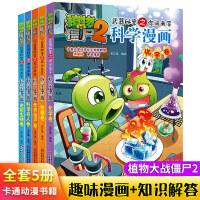 植物大战僵尸2科学漫画(全套5册)儿童漫画书6-7-9-10-12岁儿童读物6-12岁卡通科学连环画绘本小学生课外阅读经