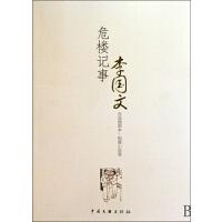 危楼记事(李国文自选插图本短篇小说卷)
