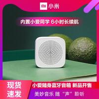 【新品】小米小爱随身音箱无线随身智能家用迷你小型音响闹钟便携式大音量高音质居家小AI声控