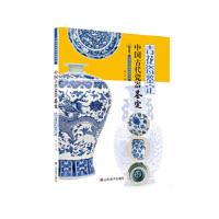 中国古代瓷器鉴定 青花瓷鉴定
