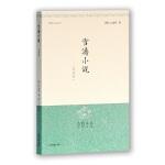 雪涛小说(外四种)(明清小品丛刊)