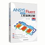 ANSYS Fluent 2020工程案例详解(视频教程版)