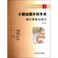 小肠结肠外科手术操作要领与技巧(第2版)/消化外科手术图解
