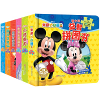 米奇妙妙屋迪士尼拼图2-3-4-6岁拼板男女孩儿童益智玩具总动画