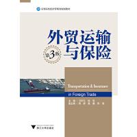 外贸运输与保险(第三版)(高等院校经济管理类规划教材)