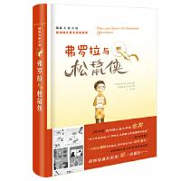 国际大奖小说――弗罗拉与松鼠侠