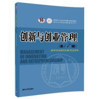创新与创业管理――(第17辑)跨学科视角的创新创业研究