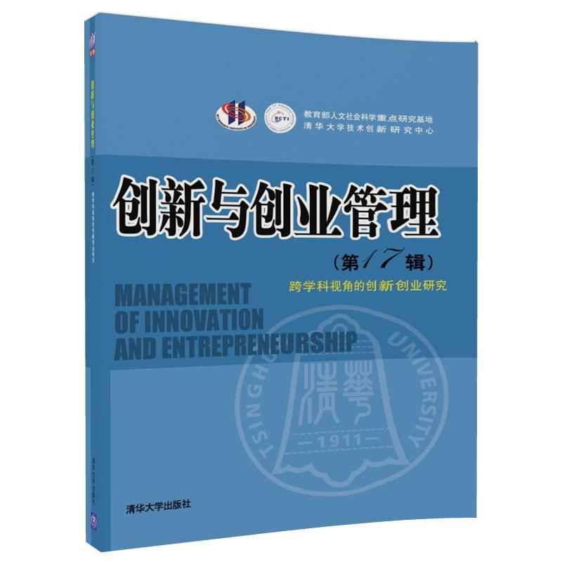 创新与创业管理——(第17辑)跨学科视角的创新创业研究