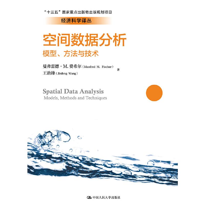 空间数据分析:模型、方法与技术(经济科学译丛)