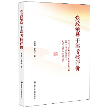 党政领导干部考核评价(pdf+txt+epub+azw3+mobi电子书在线阅读下载)