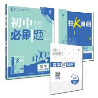 理想树2021版 初中必刷题数学七年级上册课标版 适用江苏版教材 配狂K重点