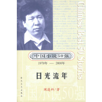 中国小说50强:日光流年
