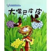 大嘴巴皮皮/叮咚泉新童话丛书