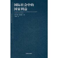 【二手旧书九成新】国际社会中的国家利益 (美)芬尼莫尔,袁正清 9787208104983 上海人民出版社