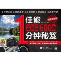 佳能EOS 600D 1分钟秘笈(铂金精华版 附光盘)