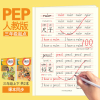PEP 人教版小学生三四年级上册下册英语练字帖英文单词描红本字帖
