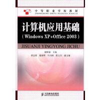计算机应用基础(Windows XP+Office 2003)