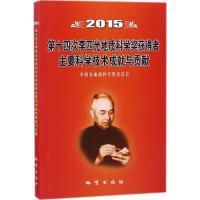 第十四次李四光地质科学奖获得者主要科学技术成就与贡献 中国地质大学出版社