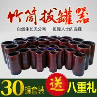 30个碳化竹筒竹罐拔火罐竹罐拔罐器20罐竹炭罐水煮竹子家用一套装