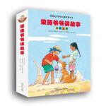 蒙施爷爷讲故事:脑洞大开(全11册)
