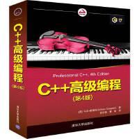 C++高级编程(第4版)