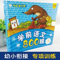 快乐读书娃彩图注音 超厚本大开本 3-7岁学前语文800题