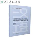 国际汉语教师证书考试备考丛书 常用词语与结构辨析
