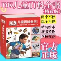正版现货 DK儿童百科全书(精致版)[3-6岁]