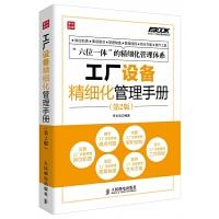 工厂设备精细化管理手册(第2版)/弗布克工厂精细化管理手册系列 李长宏