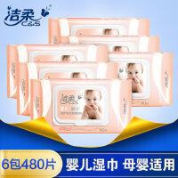 洁柔婴儿湿巾宝宝湿纸巾80抽带盖3包装婴幼儿手口小包专用便携式6包/整箱