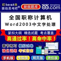 2020年全国职称计算机考试(Word2003中文字处理)易考宝典软件/章节练习模拟试卷强化训练真题库/考试模拟题库/