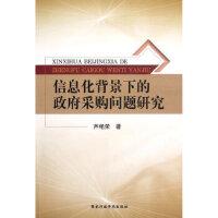 【二手书9成新】T-信息化背景下的采购问题研究芦艳荣9787515002989国家行政学院出版社