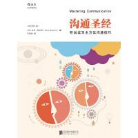 沟通圣经:听说读写全方位沟通技巧(从沟通开始成就一个社会人的自我。)