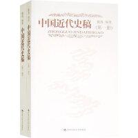 中国近代史稿(第一册・第二册)