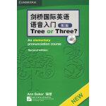 剑桥国际英语语音入门――Tree or Three(第2版)(附赠1MP3)
