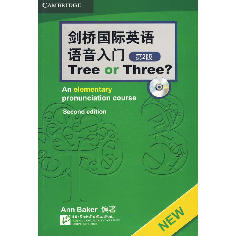 """剑桥国际英语语音入门——Tree or Three(第2版)(附赠1MP3)<a href=""""http://product.dangdang.com/25222062.html"""" target=""""_blank"""">新版上市请点击购买</a>"""