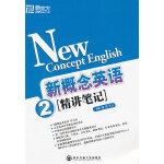 新东方 新概念英语2精讲笔记(2012年3月印刷)