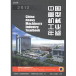 《中国重型机械工业年鉴》 2012