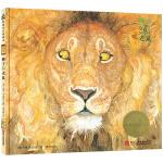 森林鱼童书:狮子和老鼠(凯迪克金奖,让孩子懂得友谊、宽容、感恩,经典版本)