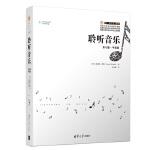聆听音乐:第七版・平装版