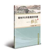 新时拓者的华章―牧歌 9787511636683 杨海山 中国农业科学技术出版社
