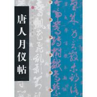 【二手旧书9成新】 唐人月仪帖-中国碑帖经典 本书编写组 9787806358672 上海书画出版社